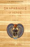 ΣΚΑΡΑΒΑΙΟΣ Ο ΙΕΡΟΣ - Η ΑΙΓΥΠΤΟΣ