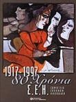 80 ΧΡΟΝΙΑ Σ.Ε.Η 1917-1997