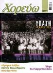 ΧΟΡΕΥΩ, ΤΕΥΧΟΣ 13, ΙΟΥΛΙΟΣ ΣΕΠΤΕΜΒΡΙΟΣ 2010