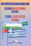 ΕΛΛΗΝΟ - ΒΟΥΛΓΑΡΙΚΟ ΛΕΞΙΚΟ (ΜΟΝΟ)