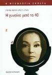 Η ΓΥΝΑΙΚΑ ΜΕΤΑ ΤΑ 40