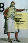 ΚΕΙΜΕΝΑ ΓΙΑ ΤΗ ΔΗΜΟΚΡΑΤΙΑ 1824-1825