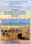 ΤΟ ΕΠΟΣ ΤΩΝ ΘΕΣΣΑΛΩΝ ΑΓΡΟΤΩΝ ΚΑΙ ΟΙ ΕΞΕΓΕΡΣΕΙΣ ΤΟΥΣ 1881-1993