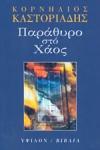 ΠΑΡΑΘΥΡΟ ΣΤΟ ΧΑΟΣ