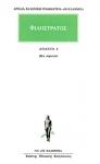 ΦΙΛΟΣΤΡΑΤΟΣ: ΑΠΑΝΤΑ (ΤΕΤΑΡΤΟΣ ΤΟΜΟΣ)