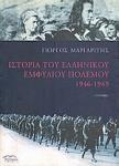 ΙΣΤΟΡΙΑ ΤΟΥ ΕΛΛΗΝΙΚΟΥ ΕΜΦΥΛΙΟΥ 1946-1949 (ΤΕΤΡΑΤΟΜΟ-ΒΙΒΛΙΟΔΕΤΗΜΕΝΗ ΕΚΔΟΣΗ)
