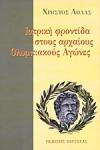 ΙΑΤΡΙΚΗ ΦΡΟΝΤΙΔΑ ΣΤΟΥΣ ΑΡΧΑΙΟΥΣ ΟΛΥΜΠΙΑΚΟΥΣ ΑΓΩΝΕΣ