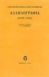 ΑΛΛΗΛΟΓΡΑΦΙΑ: ΘΕΟΤΟΚΑΣ - ΣΕΦΕΡΗΣ (1930-1966)