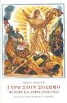 ΓΥΡΩ ΣΤΟΝ ΣΟΛΩΜΟ (ΒΙΒΛΙΟΔΕΤΗΜΕΝΗ ΕΚΔΟΣΗ)