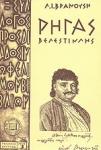 ΡΗΓΑΣ ΒΕΛΕΣΤΙΝΛΗΣ 1757-1798