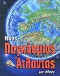 ΝΕΟΣ ΠΑΓΚΟΣΜΙΟΣ ΑΤΛΑΝΤΑΣ ΓΙΑ ΟΛΟΥΣ