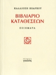 ΒΙΒΛΙΑΡΙΟ ΚΑΤΑΘΕΣΕΩΝ