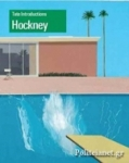 (P/B) HOCKNEY