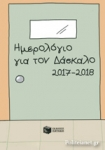 ΗΜΕΡΟΛΟΓΙΟ ΓΙΑ ΤΟΝ ΔΑΣΚΑΛΟ 2017-2018