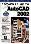 ΔΟΥΛΕΨΤΕ ΜΕ ΤΟ AUTOCAD 2002