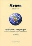ΠΕΡΝΩΝΤΑΣ ΤΟ ΟΡΟΣΗΜΟ - ΚΡΥΩΝ (ΟΓΔΟΟ ΒΙΒΛΙΟ)