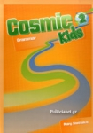 COSMIC KIDS 2 GRAMMAR