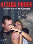 ATTACK PROOF - Η ΑΠΟΛΥΤΗ ΜΕΘΟΔΟΣ ΑΥΤΟΑΜΥΝΑΣ