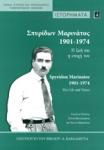 ΣΠΥΡΙΔΩΝ ΜΑΡΙΝΑΤΟΣ 1901-1974 (ΔΙΓΛΩΣΣΗ ΕΚΔΟΣΗ,ΕΛΛΗΝΙΚΑ-ΑΓΓΛΙΚΑ)