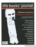 THE BOOKS' JOURNAL, ΤΕΥΧΟΣ 105, ΙΑΝΟΥΑΡΙΟΣ 2020