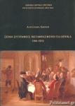 ΞΕΝΟΙ ΣΥΓΓΡΑΦΕΙΣ ΜΕΤΑΦΡΑΣΜΕΝΟΙ ΕΛΛΗΝΙΚΑ, 1700-1832