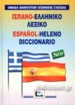ΙΣΠΑΝΟ - ΕΛΛΗΝΙΚΟ ΛΕΞΙΚΟ