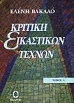 ΚΡΙΤΙΚΗ ΕΙΚΑΣΤΙΚΩΝ ΤΕΧΝΩΝ, 1950-1974 (ΠΡΩΤΟΣ ΤΟΜΟΣ)
