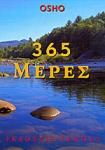 ΟΣΟ: 365 ΜΕΡΕΣ