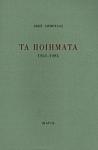 ΤΑ ΠΟΙΗΜΑΤΑ  1951-1985