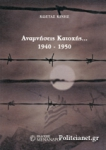 ΑΝΑΜΝΗΣΕΙΣ ΚΑΤΟΧΗΣ... 1940-1950