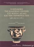 Η ΚΕΡΑΜΙΚΗ ΤΗΣ ΚΛΑΣΙΚΗΣ ΕΠΟΧΗΣ ΣΤΟ ΒΟΡΕΙΟ ΑΙΓΑΙΟ ΚΑΙ ΤΗΝ ΠΕΡΙΦΕΡΕΙΑ ΤΟΥ (480-323/300 π.Χ.)
