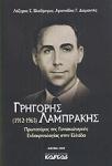ΓΡΗΓΟΡΗΣ ΛΑΜΠΡΑΚΗΣ (1912-1963)