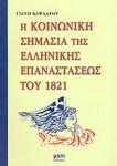 Η ΚΟΙΝΩΝΙΚΗ ΣΗΜΑΣΙΑ ΤΗΣ ΕΛΛΗΝΙΚΗΣ ΕΠΑΝΑΣΤΑΣΕΩΣ ΤΟΥ 1821