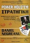POWER HOLD 'EM ΣΤΡΑΤΗΓΙΚΗ