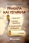 ΠΡΟΣΩΠΑ ΚΑΙ ΓΕΓΟΝΟΤΑ (ΠΡΩΤΟΣ ΤΟΜΟΣ)