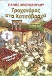 ΤΡΟΧΟΝΟΜΟΣ ΣΤΑ ΚΑΤΣΑΒΡΑΧΑ