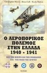 Ο ΑΕΡΟΠΟΡΙΚΟΣ ΠΟΛΕΜΟΣ ΣΤΗΝ ΕΛΛΑΔΑ 1940-1941