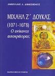 ΜΙΧΑΗΛ Ζ' ΔΟΥΚΑΣ (1071-1078)
