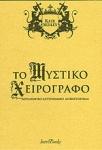 ΤΟ ΜΥΣΤΙΚΟ ΧΕΙΡΟΓΡΑΦΟ