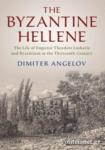 (P/B) THE BYZANTINE HELLENE