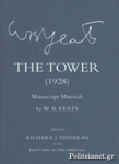 (H/B) THE TOWER (1928)
