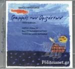 (CD) ΓΡΑΜΜΕΣ ΤΩΝ ΟΡΙΖΟΝΤΩΝ (ΠΟΙΗΣΗ ΝΙΚΟΥ ΚΑΒΒΑΔΙΑ)
