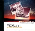 (CD) ΓΙΩΡΓΟΣ ΒΑΣΙΛΑΚΗΣ: ΑΞΕΧΑΣΤΟ ΜΟΥ ΧΘΕΣ