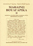 ΜΑΘΑΙΝΩ ΒΟΥΛΓΑΡΙΚΑ (ΔΕΥΤΕΡΟΣ ΤΟΜΟΣ)