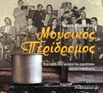 ΜΟΥΣΙΚΟΣ ΠΕΡΙΔΡΟΜΟΣ (+CD)