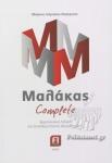 ΜΑΛΑΚΑΣ COMPLETE