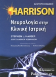 HARRISON - ΝΕΥΡΟΛΟΓΙΑ ΣΤΗΝ ΚΛΙΝΙΚΗ ΙΑΤΡΙΚΗ (2η ΕΚΔΟΣΗ)