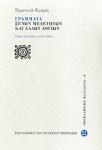 ΓΡΑΜΜΑΤΑ ΞΕΝΩΝ ΜΕΛΕΤΗΤΩΝ ΚΑΙ ΑΛΛΩΝ ΛΟΓΙΩΝ, 1936-1996 (ΔΕΥΤΕΡΟΣ ΤΟΜΟΣ)