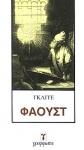 ΦΑΟΥΣΤ