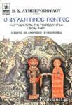 Ο ΒΥΖΑΝΤΙΝΟΣ ΠΟΝΤΟΣ - Η ΑΥΤΟΚΡΑΤΟΡΙΑ ΤΗΣ ΤΡΑΠΕΖΟΥΝΤΑΣ 1204-1461